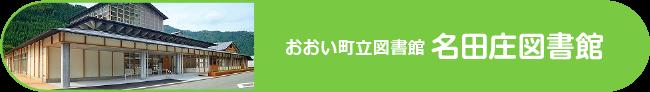 おおい町立図書館 名田庄図書館へ